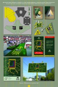 Планшет-3-Упаковка-POS-матеріали-та-рекламні-носії-683x1024