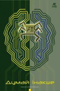 Планшет-5-Рекламний-плакат-фірми-«Аурум-Електронікс»-682x1024