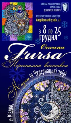 «РІЗДВО, КАЗКИ та ЧУДЕРНАЦЬКІ ЗВІРІ» персональна виставка живопису Оксани FURSA!!!