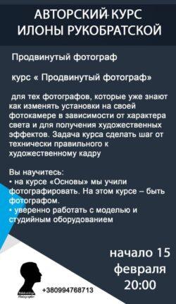 АВТОРСЬКИЙ КУРС ІЛОНИ РУКОБРАТСКОЙ