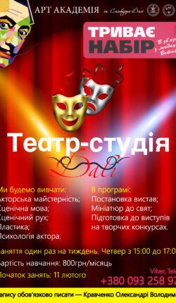 Театр-студія «Далі»